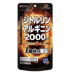 ユーワ シトルリン アルギニン 2000mg 栄養機能食品(亜鉛) 112粒 4435 nabike
