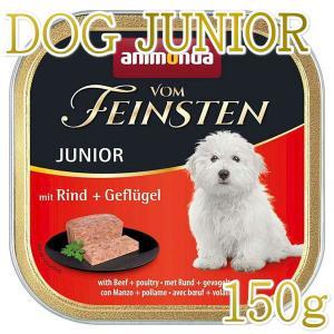 最短賞味2020.3・アニモンダ 子犬用 フォムファインステン ジュニア(牛肉・豚肉・鳥肉) 150g 82620.ドッグフード ウェット ANIMONDA 正規品|nachu