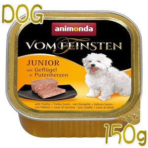 最短賞味2020.3・アニモンダ 子犬用 フォムファインステン ジュニア(鳥肉・豚肉・牛肉・七面鳥の心臓) 150g 82621 ウェット ANIMONDA 正規品|nachu