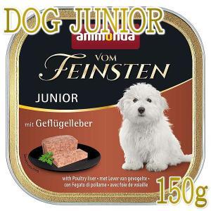 最短賞味2020.2・アニモンダ 子犬用 フォムファインステン ジュニア(豚肉・牛肉・鳥レバー) 150gドッグフード ウェット ANIMONDA 正規品|nachu