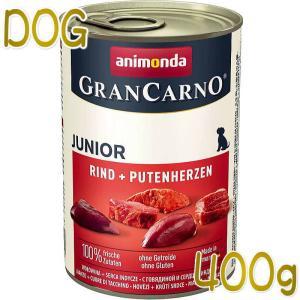 最短賞味2020.3・アニモンダ 子犬用 グランカルノ ジュニア(牛肉と七面鳥の心臓) 400g缶82728.仔犬用 ドッグフード ウェット ANIMONDA 正規品|nachu