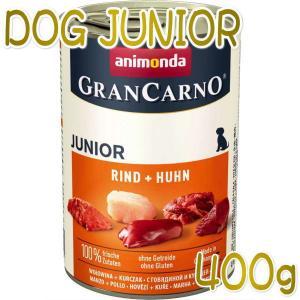 最短賞味2020.5・アニモンダ 子犬用 グランカルノ ジュニア(牛肉・鶏肉)400g缶82729 仔犬用 ウェットフード ドッグフード ANIMONDA 正規品|nachu