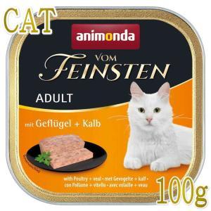 最短賞味2021.2・アニモンダ 猫用 フォムファインステン アダルト(鳥肉と牛肉と豚肉と子牛肉) 100g 83200 キャットフード ウェット ANIMONDA 正規品|nachu