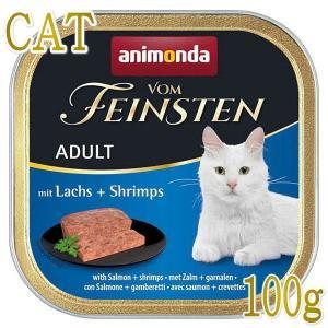 最短賞味2020.12・アニモンダ 猫用 フォムファインステン アダルト(鳥肉と豚肉とサーモンとエビ) 100g 83202 キャットフード ウェット ANIMONDA 正規品|nachu