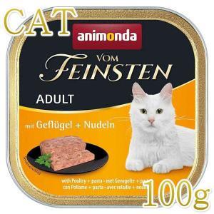最短賞味2021.1・アニモンダ 猫用 フォムファインステン アダルト(鳥肉と牛肉と豚肉とパスタ) 100g 83210 キャットフード ウェット ANIMONDA 正規品|nachu