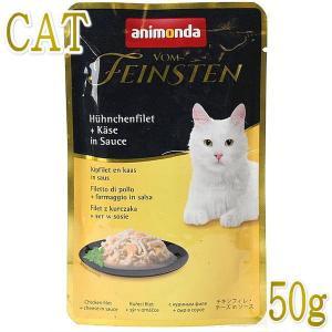 最短賞味2020.11・アニモンダ 猫用 フォムファインステン パウチ(チキンフィレ・チーズ)50g 83681 成猫用 キャットフード ウェット ANIMONDA 正規品|nachu