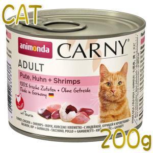 NEW 最短賞味2020.11・アニモンダ 猫用 カーニー ミート(七面鳥・鶏・エビ)200g缶 83737 成猫用 ウェットフード 穀物不使用 キャットフード ANIMONDA 正規品|nachu