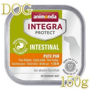 最短賞味2020.11・アニモンダ 犬用 胃腸ケア(七面鳥のみ)150g 86413 インテグラプロテクト インテスティナル ウェット ANIMONDA 正規品 nachu