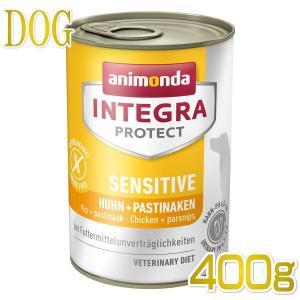 最短賞味2020.6・アニモンダ 犬用 アレルギーケア(鶏・パースニップ)400g 86421.食物アレルギー対応 センシティブ ドッグフード ANIMONDA 正規品 nachu