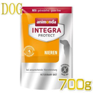 最短賞味2020.11.16・アニモンダ 犬用 腎臓ケア ドライ 700g 86435 インテグラプロテクト ニーレン 腎臓サポート 穀物不使用ドッグフード ANIMONDA 正規品|nachu