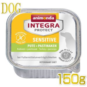 最短賞味2020.2・アニモンダ 犬用 アレルギーケア(七面鳥・パースニップ)150g 86539.食物アレルギー 穀物不使用ウェット ドッグフード ANIMONDA 正規品 nachu