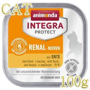 最短賞味2020.5・アニモンダ 猫用 腎臓ケア ウェット(カモ)100g 86616 インテグラプロテクト ニーレン キャットフード ANIMONDA 正規品|nachu