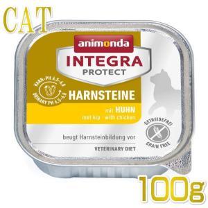 最短賞味2020.10・アニモンダ 猫用 pHバランス ウェット(鶏)100g 86658 シュウ酸カルシウム結石 ストルバイト結石 キャットフード ANIMONDA 正規品|nachu