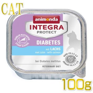 アニモンダ インテグラプロテクト 糖尿ケア ウェットフードは、糖の供給量に配慮した糖尿病の猫のための...
