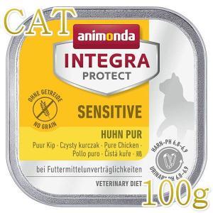 最短賞味2020.8・アニモンダ 猫用 アレルギーケア ウェット(鶏のみ)100g 86694 インテグラプロテクト センシティブ 穀物不使用 ANIMONDA 正規品 nachu