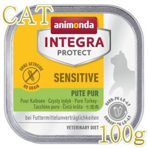 最短賞味2020.6・アニモンダ 猫用 アレルギーケア ウェット(七面鳥のみ)100g 86695 インテグラ センシティブ 穀物不使用 キャットフード ANIMONDA 正規品 nachu