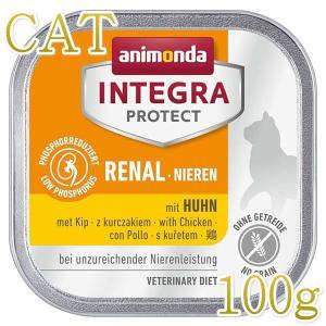 最短賞味2020.8・アニモンダ 猫用 腎臓ケア ウェット(鶏)100g 86800 成猫用 シニア猫用 インテグラプロテクト ニーレン キャットフード ANIMONDA 正規品|nachu