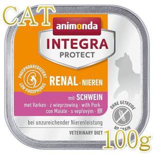 最短賞味2020.5・アニモンダ 猫用 腎臓ケア ウェット(豚)100g 86801 成猫用 シニア猫用 インテグラプロテクト ニーレン キャットフード ANIMONDA 正規品|nachu