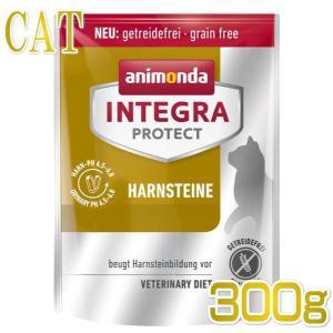 最短賞味2020.10.11・アニモンダ 猫用 pHバランス ドライ 300g 86834 インテグラプロテクト 尿路結石ケア 穀物不使用キャットフード ANIMONDA 正規品|nachu