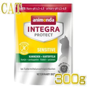 アニモンダ センシティブ アレルギーケアは食物不耐性(痒み/下痢)のあるネコ用に特別に開発された療法...