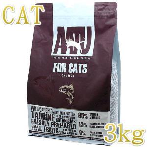 最短賞味2020.5.16・アートゥー キャットフード サーモン&ニシン 3kg AATU 正規品|nachu