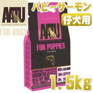 最短賞味2019.8.24・アートゥー 85%パピー サーモン 1.5kg 仔犬用ドライ AATU 正規品 aa13040|nachu