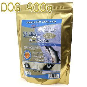 最短賞味2020.3・ADDICTION アディクション犬ドッグフード サーモンブルー(鮭)900g 正規品 nachu