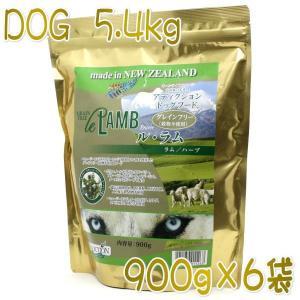 最短賞味2020.6・ADDICTION アディクション犬ドッグフード ル ラム 5.4kg(900g×6袋) 正規品 nachu