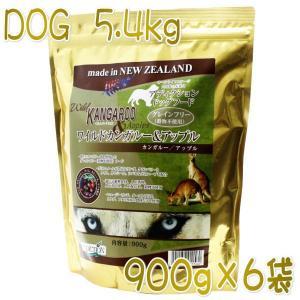 最短賞味2020.6・ADDICTION アディクション犬ドッグフード ワイルド カンガルー&アップル 5.4kg(900g×6袋)正規品 nachu