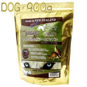 最短賞味2020.1・ADDICTION アディクション犬ドッグフード ワイルド カンガルー&アップル900g 正規品 nachu