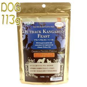 最短賞味2020.3・ADDICTION アディクション犬ドッグフード アウトバックカンガルーフィースト粉末113g正規品 nachu