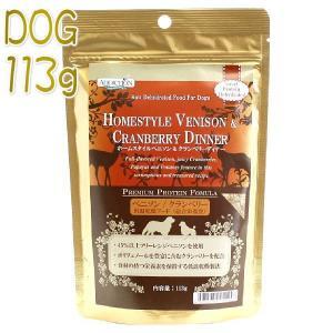 最短賞味2020.3・ADDICTION アディクション犬ドッグフード ホームスタイルベニソン&クランベリーディナー113g粉末 正規品 nachu