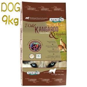 最短賞味2019.12・ADDICTION アディクション犬ドッグフード ワイルド カンガルー&アップル9kg 正規品 nachu