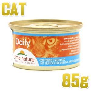 最短賞味2021.11・アルモネイチャー 猫 ウェット デイリーメニュー まぐろとタラ入りお肉のムース 85g缶 alc147 キャット 正規品|nachu