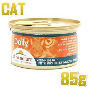最短賞味2021.11・アルモネイチャー 猫 ウェット デイリーメニュー まぐろとチキン入りお肉のムース 85g缶 alc148 キャット 正規品|nachu