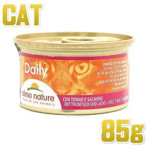 最短賞味2021.8・アルモネイチャー 猫 ウェット デイリーメニュー まぐろとサーモン入りお肉のムース 85g缶 alc149 キャット 正規品|nachu