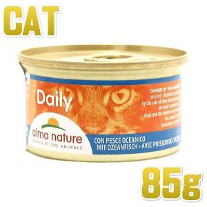 最短賞味2021.11・アルモネイチャー 猫 ウェット デイリーメニュー 海魚入りお肉のムース 85g缶 alc152 キャット 正規品|nachu