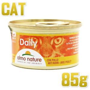 最短賞味2021.12・アルモネイチャー 猫 ウェット デイリーメニュー チキン入りお肉のムース 85g缶 alc153 キャット 正規品|nachu