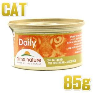最短賞味2021.10・アルモネイチャー 猫 ウェット デイリーメニュー ターキー入りお肉のムース 85g缶 alc154 キャット 正規品|nachu