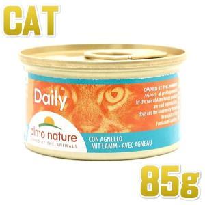 最短賞味2021.9・アルモネイチャー 猫 ウェット デイリーメニュー ラム入りお肉のムース 85g缶 alc155 キャット 正規品|nachu