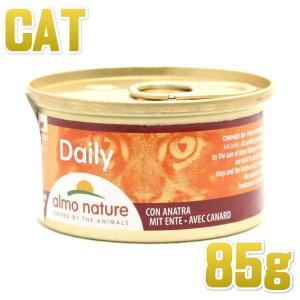 最短賞味2021.9・アルモネイチャー 猫 ウェット デイリーメニュー ダック入りお肉のムース 85g缶 alc156 キャット 正規品|nachu