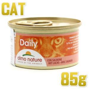 最短賞味2021.11・アルモネイチャー 猫 ウェット デイリーメニュー サーモン入りお肉のムース 85g缶 alc158 キャット 正規品|nachu