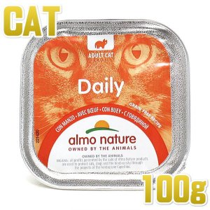 最短賞味2020.8・アルモネイチャー 猫 ウェット デイリーメニュー ビーフ入りのソフトムース 100g alc350 キャット 正規品|nachu