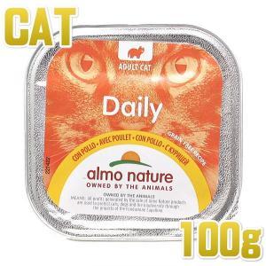 最短賞味2020.10・アルモネイチャー 猫 ウェット デイリーメニュー チキン入りのソフトムース 100g alc351 キャット 正規品|nachu