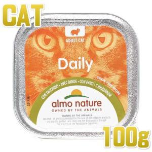 最短賞味2020.8・アルモネイチャー 猫 ウェット デイリーメニュー 七面鳥入りのソフトムース 100g alc353 キャット 正規品|nachu