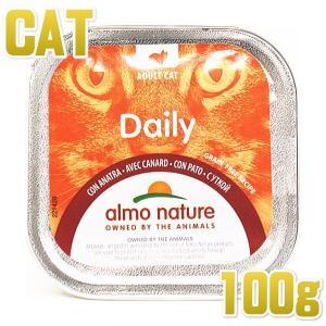 最短賞味2020.8・アルモネイチャー 猫 ウェット デイリメニュー・ダック入りのソフトムース 100g alc354 キャット 正規品 nachu
