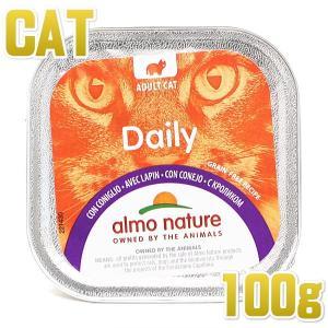 最短賞味2020.12・アルモネイチャー 猫 ウェット デイリメニュー・ラビット入りのソフトムース 100g alc355 キャット 正規品|nachu