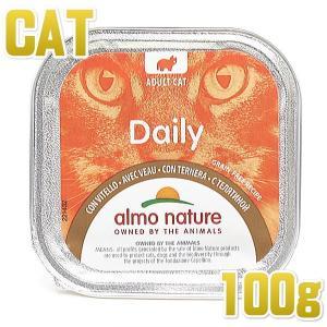 最短賞味2020.8・アルモネイチャー 猫 ウェット デイリメニュー・子牛肉入りのソフトムース 100g alc356 キャット 正規品 nachu