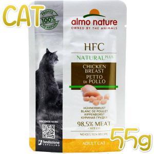 最短賞味2020.10・アルモネイチャー 猫 オルタナティブ・チキン胸肉のご馳走 55g パウチ alc4700 キャット 正規品|nachu