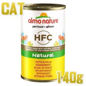 最短賞味2021.7・アルモネイチャー 猫 ウェット 鶏の胸肉のご馳走 140g缶 alc5091 キャット 正規品|nachu